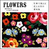 FLOWERS ~仕事で使える、花と自然の素材集~