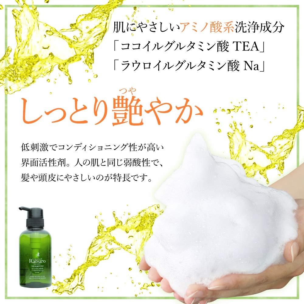 ラブロオーガニックシャンプーのアミノ酸系洗浄成分