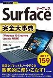今すぐ使えるかんたんPLUS+ Surface 完全大事典