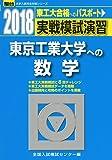 実戦模試演習 東京工業大学への数学 2018 (大学入試完全対策シリーズ)