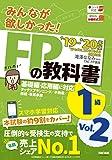 みんなが欲しかった! FPの教科書 1級 Vol.2 タックスプランニング/不動産/相続・事業承継 2019-2020年 (みんなが欲しかった! シリーズ)