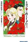 ミラノ・これくしょん 3 (ミッシィコミックス恋愛白書パステルシリーズ)