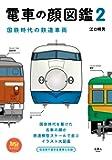 旅鉄BOOKS 008 電車の顔図鑑2 国鉄時代の鉄道車両