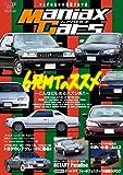 Maniax Cars - マニアックスカーズ -  Vol.04 (サンエイムック)