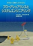 サブシー工学ハンドブック〈2〉フローアシュアランスとシステムエンジニアリング