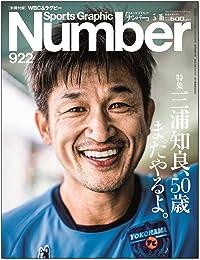 Number(ナンバー)922号 三浦知良、50歳 まだやるよ。 (Sports Graphic Number(スポーツ・グラフィック ナンバー)) 雑誌