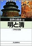 世界の歴史〈14〉明と清 (河出文庫)
