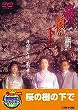 桜の樹の下で【DVD】