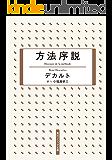 方法序説 (角川ソフィア文庫)