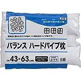 EFFECT 日本製 枕 厳選素材で枕専門店が作った 洗える バランス ハードパイプまくら 高さふつう 硬め タイプ 高さ調整可能 (43×63cm)