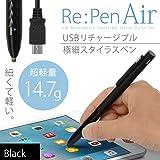 [超軽量14.7g] USB充電 超極細スタイラスペン「Re:Pen Air (ブラック)〜リ ペン エアー〜」 iPhone/iPad/iPad miniシリーズ専用・充電して繰り返し使える電池いらずのバッテリー内蔵型・従来品に比べ重量が約半分の軽さになり より使いやすくなりました