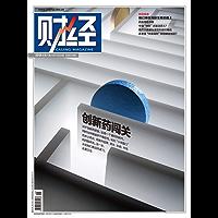 《财经》2018年第21期 总第538期 旬刊