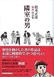 隣室の男―松本正彦「駒画」作品集