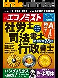 週刊エコノミスト 2018年02月13日号 [雑誌]