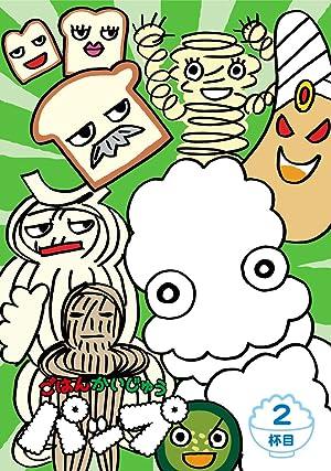 ごはんかいじゅうパップ DVD