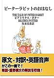 【対訳英語音声付き】ピーターラビットのおはなし-英単語、構文解説つき!