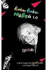 சிரிக்கச் சிரிக்கச் சரித்திரம் 1.0: Sirikka Sirikka Sariththiram 1.0 (Tamil Edition) Kindle Edition