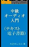 中級オーディオ入門 (テキスト電子書籍)