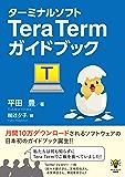 ターミナルソフトTera Termガイドブックゆたかさんの技術書