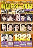 韓国スター俳優 完全データ名鑑2019 (扶桑社ムック)