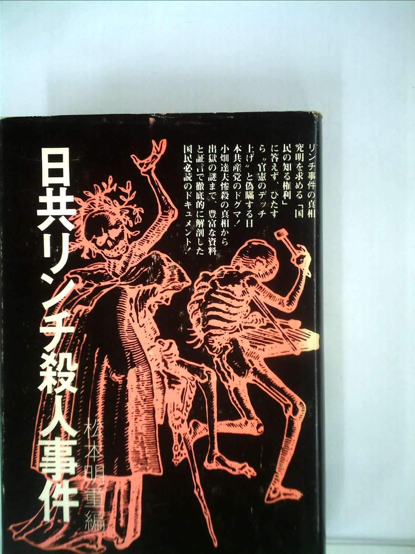 日共リンチ殺人事件 (1976年) | ...
