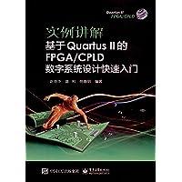 实例讲解:基于Quartus II的FPGA/CPLD数字系统设计快速入门