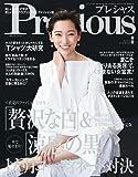 Precious(プレシャス) 2017年 08 月号 [雑誌]