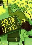 投票げぇむ あなたに黒き一票を(1) (ビッグガンガンコミックス)