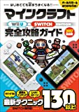 はじめてでも必ずうまくなる! マインクラフト Wii U & SWITCH EDITION 完全攻略ガイド