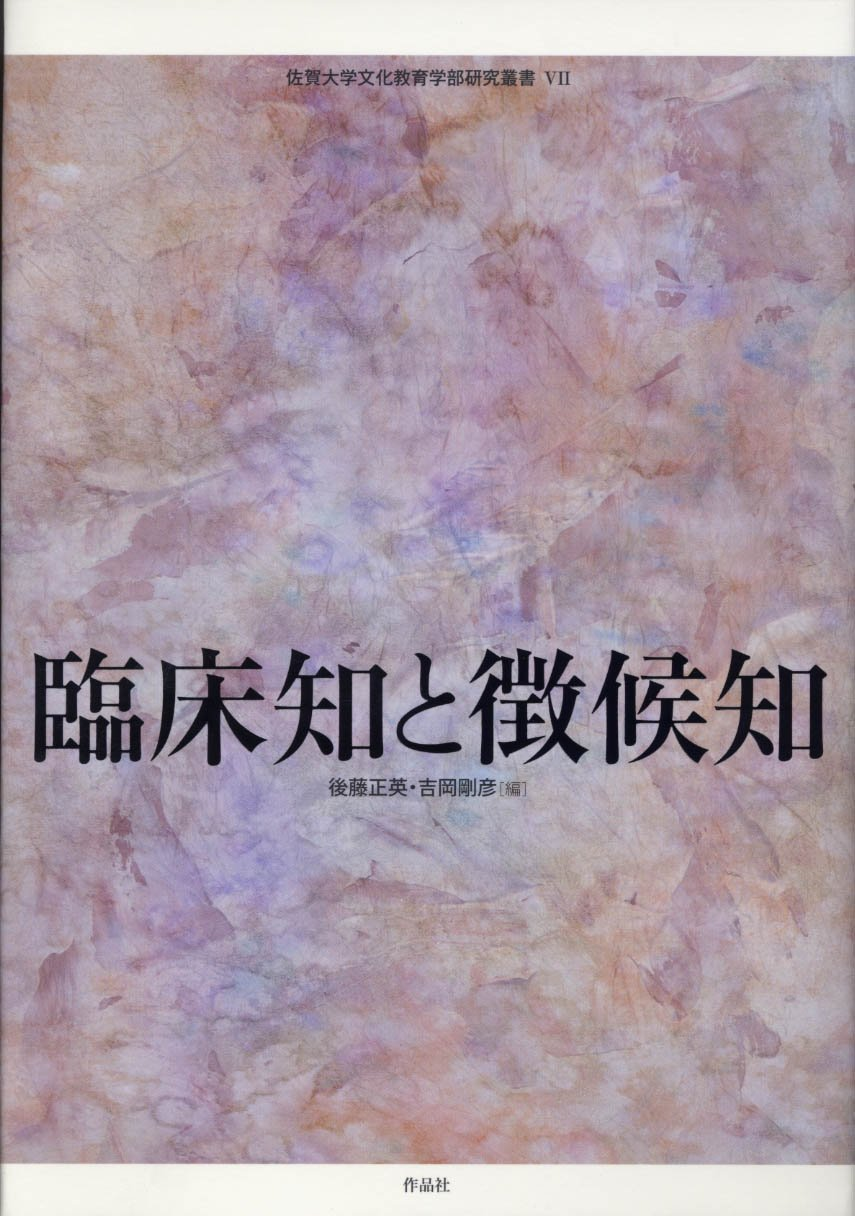 Signs and knowledge clinical knowledge (Saga University Faculty of Culture and Education Research Sosho 7) (2012) ISBN: 4861823765 [Japanese Import] pdf