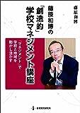 藤原和博の「創造的」学校マネジメント講座 (教職研修総合特集)