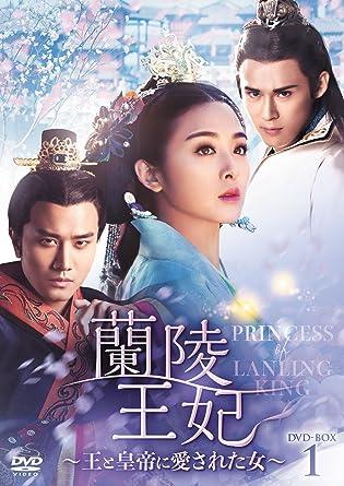 蘭陵王妃~王と皇帝に愛された女~ DVD,BOX1