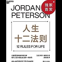 """人生十二法則(解決人生80%的不如意,讓""""龍蝦教授""""帶你擺脫混亂生活)"""