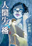 人間失格 2 (2) (ビッグコミックス)