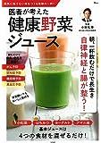 医者が考えた 健康野菜ジュース (TJMOOK)