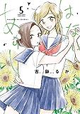 はなにあらし(5) (サンデーうぇぶりコミックス)