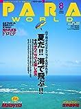 PARA WORLD (パラ ワールド) 2017年8月号
