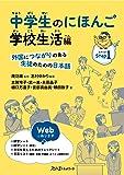 中学生のにほんご 学校生活編 ―外国につながりのある生徒のための日本語―