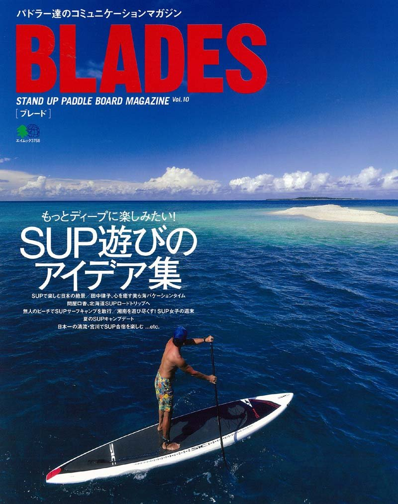 「BLADES 10」(エイ出版社)