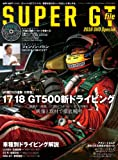 SUPER GT file 2018 DVD Special (サンエイムック)
