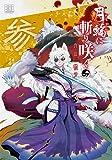 月輪に斬り咲く (3) (バーズコミックス)