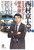 コミック西村京太郎ミステリー傑作選 4 (秋田文庫 62-4)