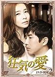 [DVD]狂気の愛 DVD-BOX2