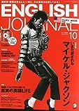 別冊付録・CD・DL付 ENGLISH JOURNAL (イングリッシュジャーナル) 2014年 10月号