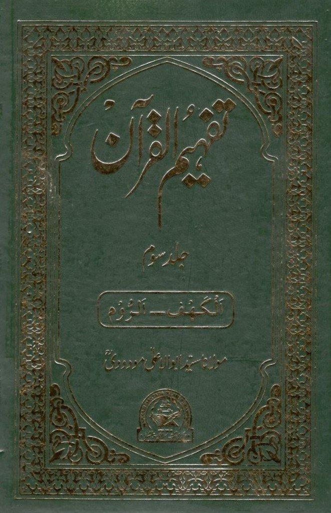 Tafheemul Quran -3