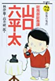 総務部総務課 山口六平太 72 (ビッグコミックス)
