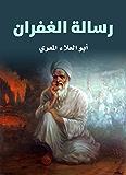 رسالة الغفران (Arabic Edition)