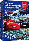 迪士尼英语分级读物提高级(第1级)(套装共4册)