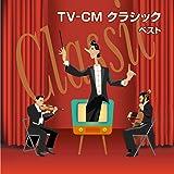 TV-CM クラシック ベスト キング・ベスト・セレクト・ライブラリー2017