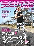 ランニングマガジンクリール 2019年 10 月号 特集:速くなる インターバルトレーニング